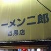 ラーメン二郎 目黒店 22