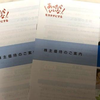 【株主優待】小林製薬(4967)&日本たばこ産業(2914)