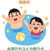 【筑西主催よりお知らせ】水遊びが出来るよ〜!おまけイベントもあります!の画像