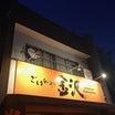 ごはんや 金沢 和食 @守山区大森・金城学院前駅  総合72点