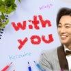 ラジオ「with you」山内惠介さんゲスト(^▽^)/
