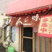 ソウルフードがいろいろ揃う東室蘭の食堂