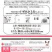 ★【献血のお願い】8/18(日)9:00~*場所/稚内しんきん末広支店前(旭川市末広東1-8)