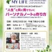 【参加者募集中】須賀川市で開催。 すかがわ夢キャンパス事業『 エンディングノートセミナー』の案内