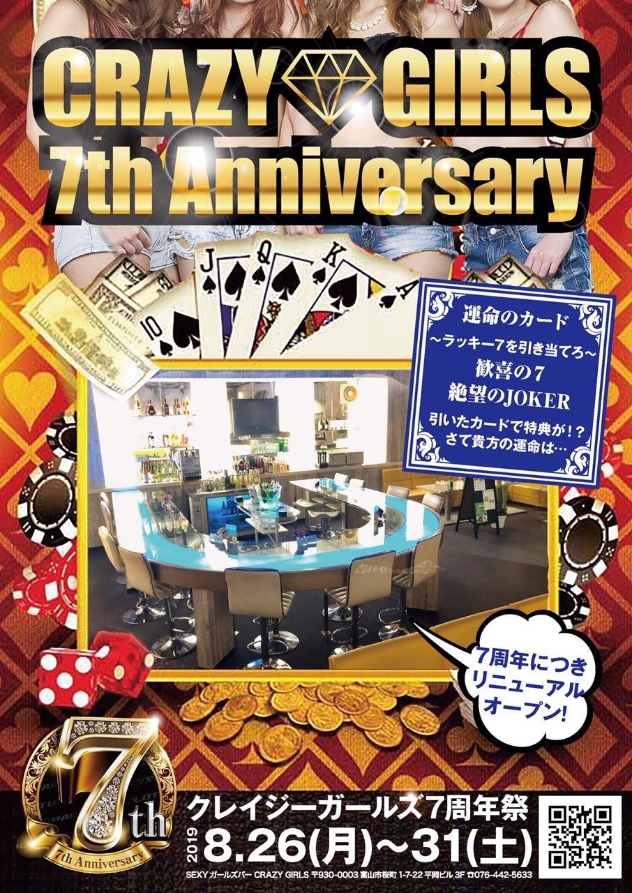 7th ANNIVERSARY 運命のカード〜ラッキ7を引き当てろ〜
