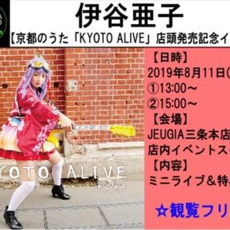 テーマ【「KYOTO ALIVE」店頭販売インストアライブ】