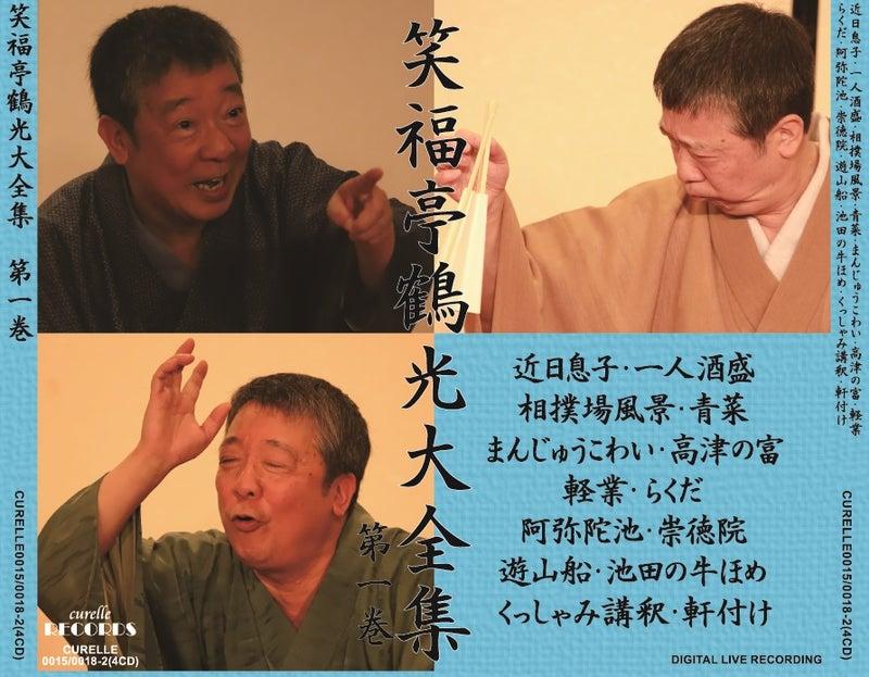 CD 笑福亭鶴光大全集 第一巻 8月25日発売!!   有限会社宮岡博英事務 ...