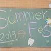 夏フェス2019の画像