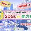 「SDGs」や「ポジティブ心理学」など、8月、9月はセミナーが盛りだくさんです!!の画像