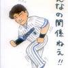 神里和毅☆「勝祭」記念 あのポーズを取らせてみた!の画像