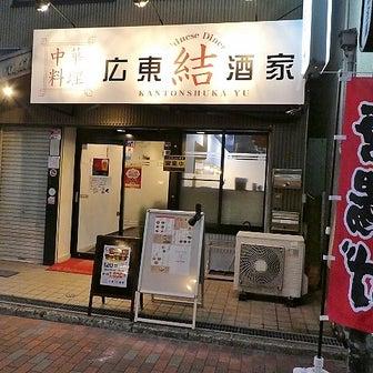 土鍋でグツグツ麻婆豆腐♪、広東酒家 結(堺市堺区)