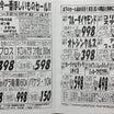 明日のセール情報 & 犬猫在庫紹介!!