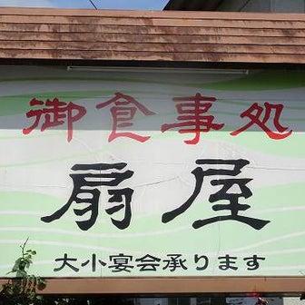 御食事処扇屋と田んぼアート ~群馬県吾妻郡高山村~