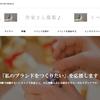 ハンドメイド作家紹介ページ「handwork.okinawa」にご紹介いただきましたの画像