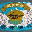 185枚目 京都府 飛行神社 交通安全ステッカー 航空安全ステッカー