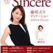 藤咲えりディナーショー「Sincere」宝塚ホテルで開催