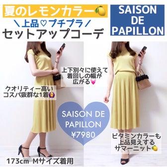 【SAISON】高クオリティーコスパ抜群な夏のレモンカラー服