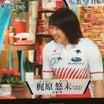 東京VICTORYに、梶原悠未選手!