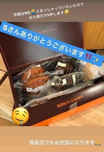 差し入れとピックアップ商品【郡山店】