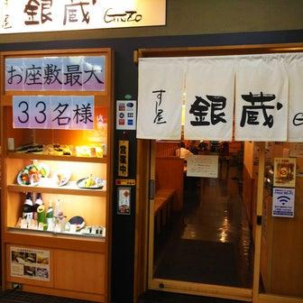 新宿区おつまみセットで飲める居酒屋「「すし屋 銀蔵」新宿センタービル店