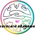 cococara okayama Blog