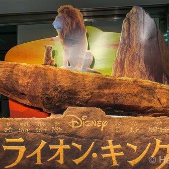 快適だった!「ライオン・キングの世界展」レポ