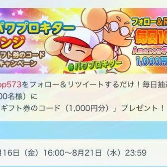 毎日100名様に♡Amazonギフト券1,000円分がその場で当たる!(8/21)