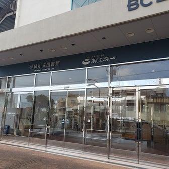 ちょっと期待はずれの沖縄市立図書館