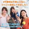 【明日開催!】グループLINE作りました!ラジオ告知もしてきたよ!の画像
