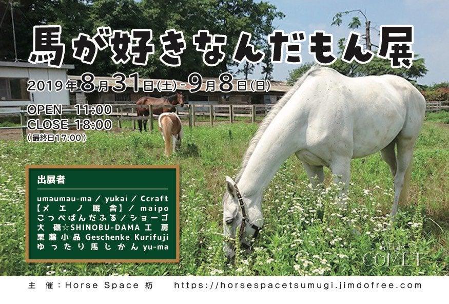 <イベント>今月末より「馬が好きなんだもん展」出品!