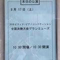 松浦ピアノ教室 レッスンブログ