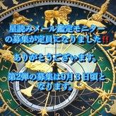 京都⭐️ 西洋占星術、タロット、レイキ伝授、ツインレイセッション ✨幸せの選択✨貴女を輝く未来へ✨