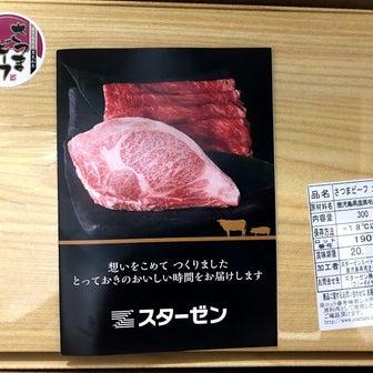 【株主優待】スターゼン(8043)のお肉と、ナック (9788)届きました