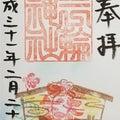 三輪神社(2回目) 愛知県 名古屋市 御朱印