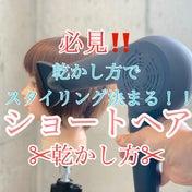 【ヘアセット】ショートヘアのスタイリング、セットの仕方‼️