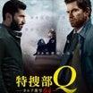 特捜部Q カルテ番号64(2018年)