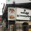 ミャンマー料理と、ミャンマーあるある【ミャンマー旅⑤】