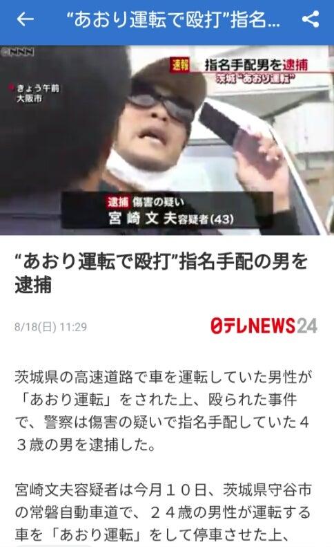 宮崎文夫 被害者