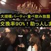 今日のイベントになります,8.18日曜のお知らせになります☆途中参加OKOKでございます