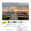 8月20日は癒しの場所in Akiに出店します〜♬の画像