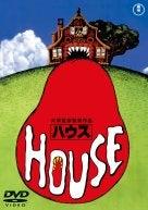 HOUSE/ハウス