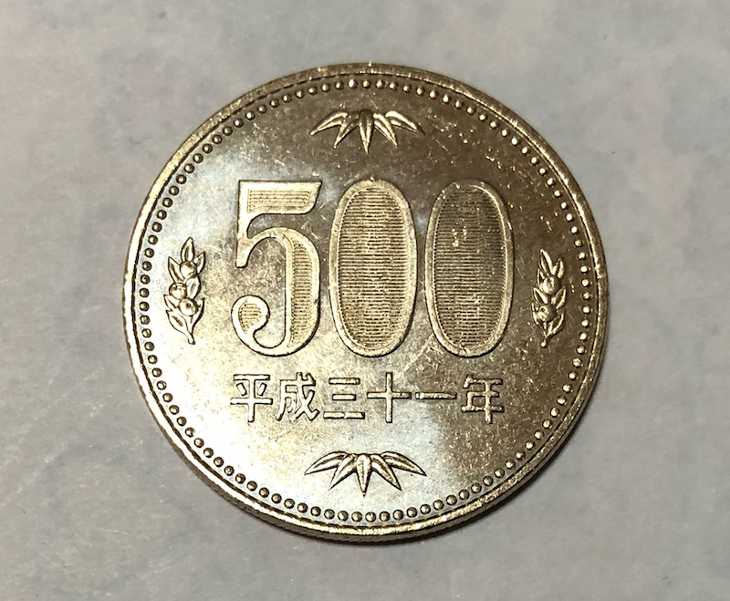 平成 31 年 の 500 円 玉 価値