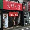 新店 アントキのラーメン屋 支那そば(700円)