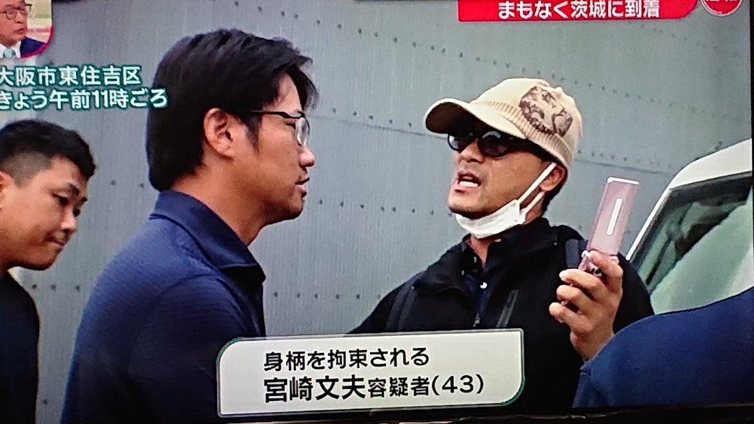 宮崎文夫 年齢
