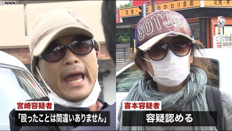 者 宮崎 容疑 あおり 運転 常磐道あおり運転の宮崎容疑者、キーエンスの元同僚が語る「浮きまくり」過去