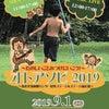 9月1日(日)オトアソビ2019〜たのしいことをみつけにいこう〜へGO!GO!の画像