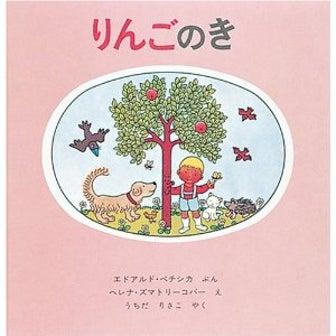 「りんごのき」を読みました。