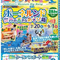 画像 大阪府立大型児童館ビッグバンにいってきました! の記事より 3つ目