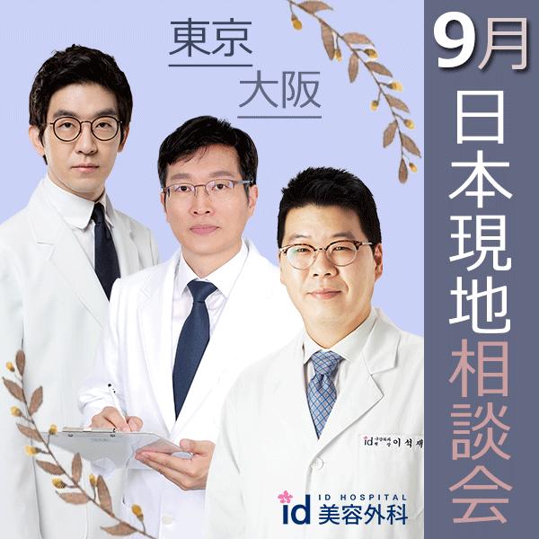 id 9月日本現地相談会