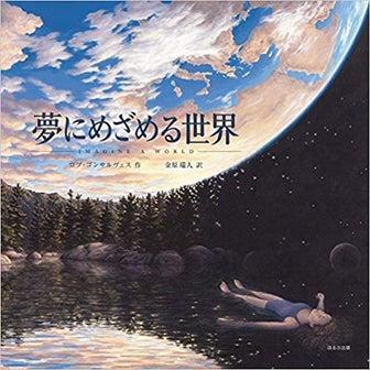 「夢にめざめる世界」を読みました。
